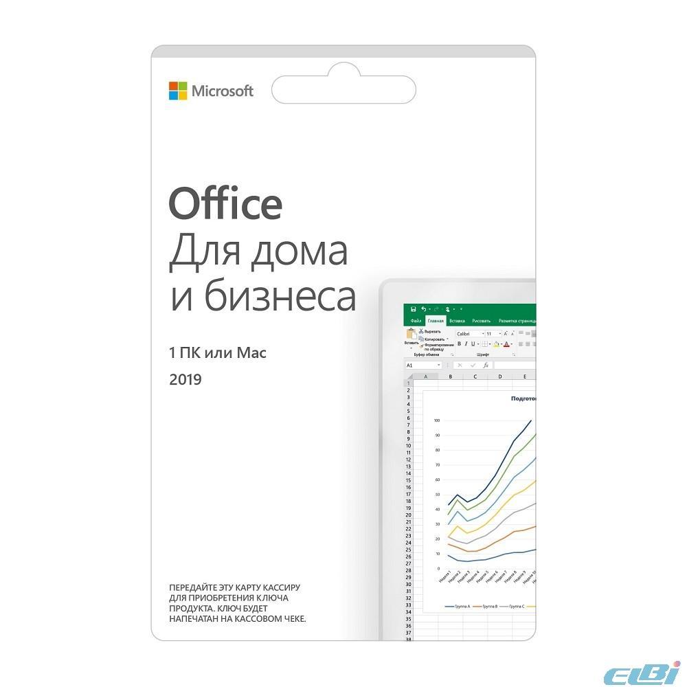 ПО Microsoft ESD (электронные ключи, с НДС))