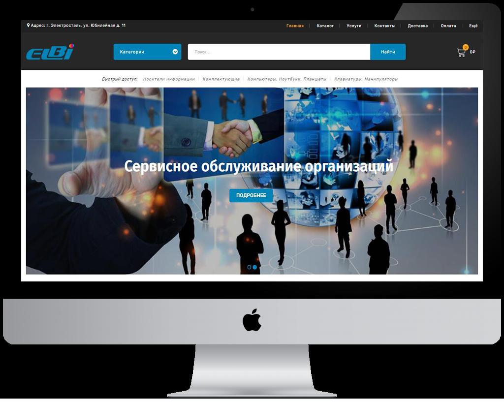 Открытие нового сайта ELBIPRO.RU